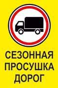 Ограничен проезд грузового автотранспорта свыше 3.5т